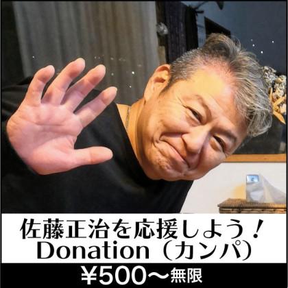 2020.6.21_ドネイション