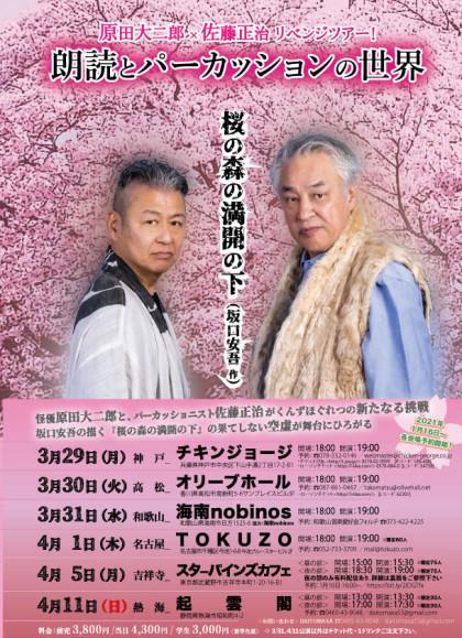 桜の森2021